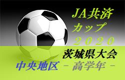 【大会中止】2020年度 JA共済CUP第47回 茨城県学年別少年サッカー大会茨城県大会中央地区大会<高学年の部>