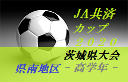 【大会中止】2020年度 JA共済CUP第47回 茨城県学年別少年サッカー大会茨城県大会 県南地区大会<高学年の部>情報お待ちしています!