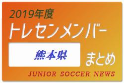2019年度 熊本県 トレセンメンバー