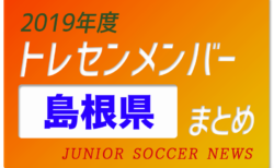 2019年度 島根県 トレセンメンバー