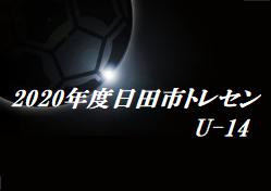 2020年度日田市トレセンメンバーU-14(大分)