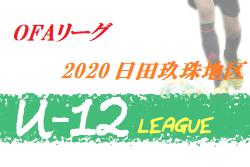2020年度U-12OFAリーグ in日田玖珠地区(大分)大会情報お待ちしています!