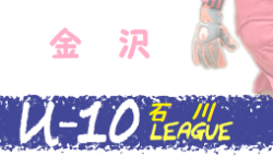 【4/30まで開催中止】金沢市少年サッカーリーグ2020(U-10前期)石川 4/26開幕!
