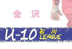 【8/22開幕】金沢市少年サッカーリーグ2020(U-10)石川 組合せ掲載