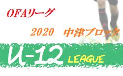 2020年度U-12OFAリーグ in中津ブロック(大分)8/2結果掲載!次回日程をお待ちしています。