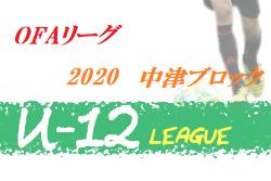 2020年度U-12OFAリーグ in中津ブロック(大分)結果掲載!7/5開催