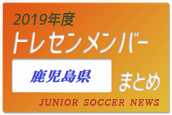 2019年度 鹿児島県 トレセンメンバー