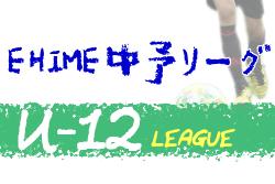 2020年度 JFA U-12サッカーリーグ 愛媛県 中予リーグ(前期) 5/9開幕!日程表掲載!