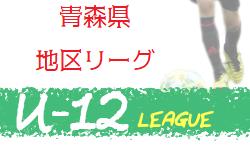 2020年度 JFA U-12サッカーリーグ弘前地区(青森県)結果掲載!(7/14現在)次回7/25,26開催!