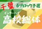 【大会中止】2020年度 第73回千葉県高等学校総合体育大会サッカーの部 5ブロック予選 大会情報お待ちしています!