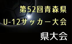 2020年度 第52回青森県U-12サッカー大会 【中止】