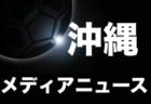沖縄メディア サッカーニュース