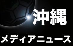 沖縄メディア サッカーニュース(1月)