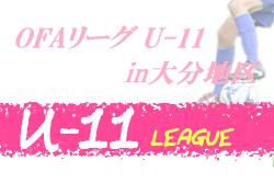 2020年度OFAリーグU-11 in大分地区(大分)大会要項掲載!