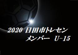 2020年度日田市トレセンメンバーU-15(大分)