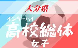 【7月開催】2020年度 第68回大分県高校総合体育大会サッカー競技 女子 インターハイ 大会詳細・組合せ募集!