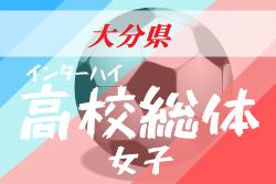 2020年度 第68回大分県高校総合体育大会サッカー競技 女子 インターハイ 大会詳細・組合せ募集!6月開催