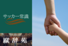 ウエルカムキッズ【サッカー用語解説集】