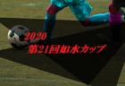 2020年度 第9回スプリングカップ(大分) 組合せ募集!4/5開催