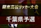 【サッカー動画でマスター】リフティングで学ぶコントロールタッチのやり方 初級編