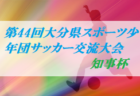 Laule FC(ラウーレ)ジュニアセレクション(現3.4年生対象) 3/7開催 2020年度 長野