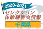 2020-2021【千葉県】セレクション・体験練習会 募集情報まとめ