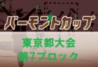 【大会中止】2020年度 南河内少年サッカー連盟春季大会 5年生の部(大阪)4/5開催!組合せ掲載!