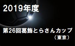 2019年度 第26回葛飾とらさんカップ(東京) 3/28,29大会中止!