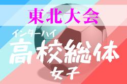 【大会中止】2020年度 第61回東北高校サッカー選手権大会(女子)6月