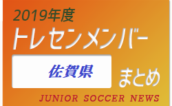 2019年度 佐賀県 トレセンメンバー