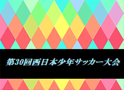 2020年度 第30回西日本少年サッカー大会 (大分)コロナウィルス感染拡大防止の為、中止!