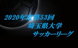 2020年度第53回埼玉県大学サッカーリーグ 10/25までの結果更新!次回10/31,11/1