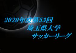 2020年度第53回埼玉県大学サッカーリーグ 10/24,25結果速報!