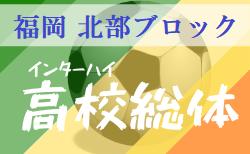 2020年度福岡県高校総体サッカー競技 北部ブロック予選会(インハイ)※4/1現在情報 4/25〜 日程更新しました