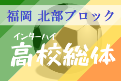 【大会中止】2020年度福岡県高校総体サッカー競技 北部ブロック予選会(インハイ) 4/25〜