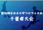 【独自調査】全国ランキング みんなが見てる高校女子サッカー部ってどこ?アクセスランキング【2019年度下半期】