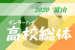 【中止・代替大会7/19~予定】2020年度 富山県 高校総体 サッカー競技<インハイ男子の部> 5/23開幕!