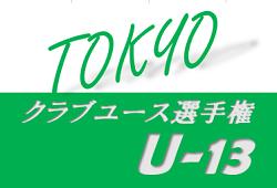 2020年度 東京都クラブユースサッカーU-13選手権大会 情報お待ちしています!
