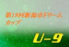 2020年度 球蹴男児U-16リーグ D1/D2 開幕戦5/3⇒7/18に変更 前期後期日程掲載!