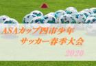 【開幕延期】JFA U-12 サッカーリーグ 富山 2020 大会詳細・組合せ募集!4月開幕