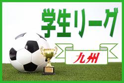 2020年度 第35回九州大学サッカーリーグ12/5.6結果速報!