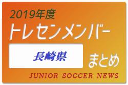 2019年度 長崎県 トレセンメンバー