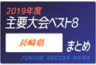 2019年度 佐賀県 主要大会(1種~4種) 輝いたチームは!?上位チームまとめ