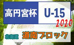 【大会延期】2020年度高円宮杯JFAU-15サッカーリーグ 第12回道南ブロックカブスリーグ 組合せ掲載!7/24開幕予定
