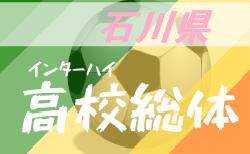 【大会中止】2020年度 石川県高等学校総合体育大会サッカー競技(男子の部)