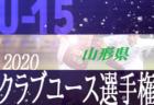 2020年度【9月・10月 奈良県開催のカップ戦まとめ】斑鳩カップの結果を掲載しました!