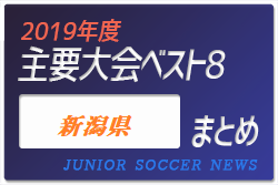 2019年度 新潟県 主要大会(1種~4種) 上位チームまとめ