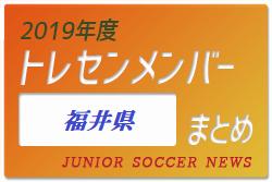 2019年度 福井県 トレセンメンバー