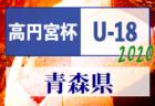 2020年度 青森県JFA U-12サッカーリーグ リーグ表更新!(8/3現在)8/8結果速報!