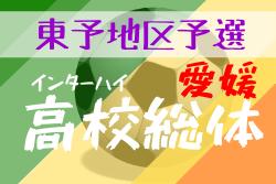 【予選中止】2020年度 愛媛県 高校総体サッカー競技(男子)インハイ 東予地区予選
